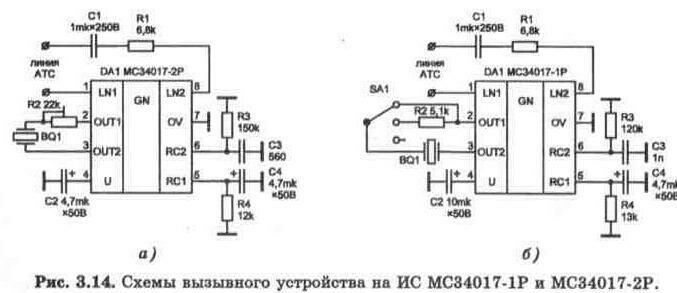Напряжение включения микросхем